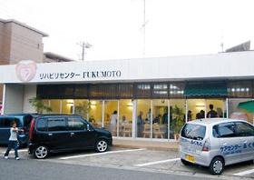 リハビリセンター福元