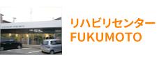 リハビリセンターFUKUMOTO