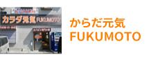 からだ元気FUKUMOTO