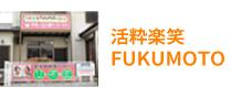 活粋楽笑FUKUMOTO