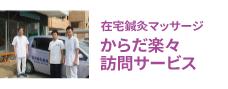 在宅鍼灸マッサージからだ楽々訪問サービス