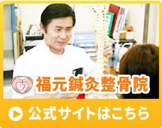 福元鍼灸整骨院公式サイト